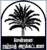 ரஹ்மத் அறக்கட்டளை