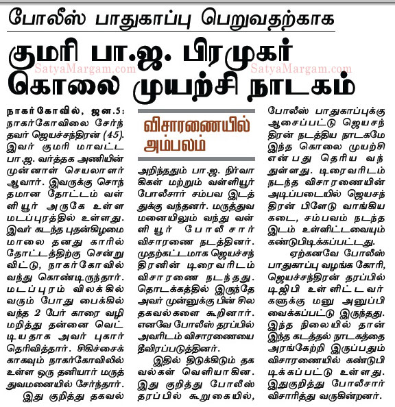 தினகரன் (ஜனவரி 5, 2014)