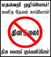 http://www.satyamargam.com/editorial/biased-dinamalar-2/